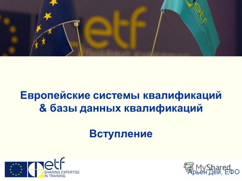 Европейские системы квалификаций & базы данных квалификаций Вступление Арьен Дей, ЕФО