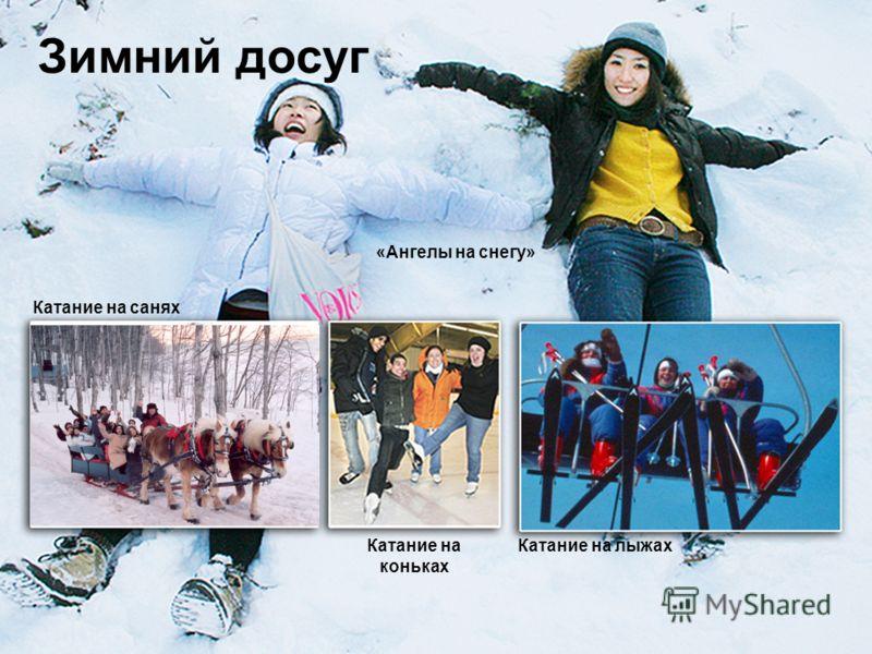 study@ili.ca www.ili.ca Зимний досуг Катание на санях Катание на коньках Катание на лыжах «Ангелы на снегу»