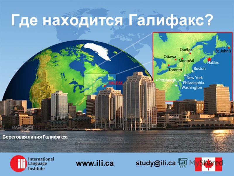 study@ili.ca www.ili.ca Где находится Галифакс? Береговая линия Галифакса