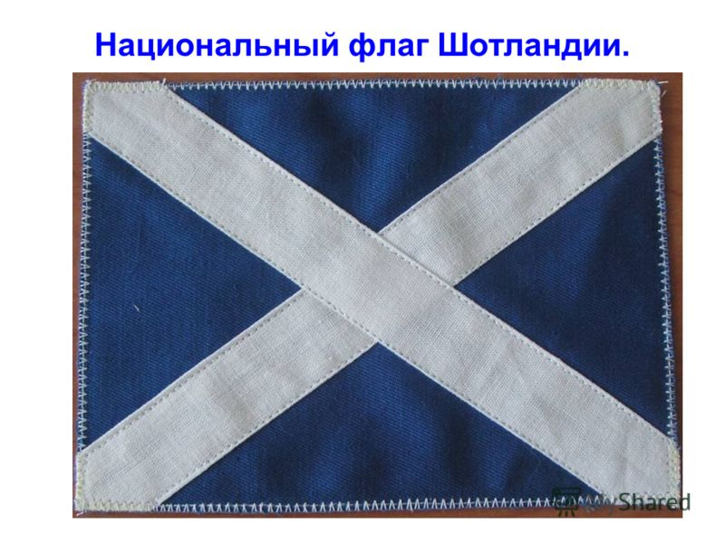 Национальный флаг Шотландии.