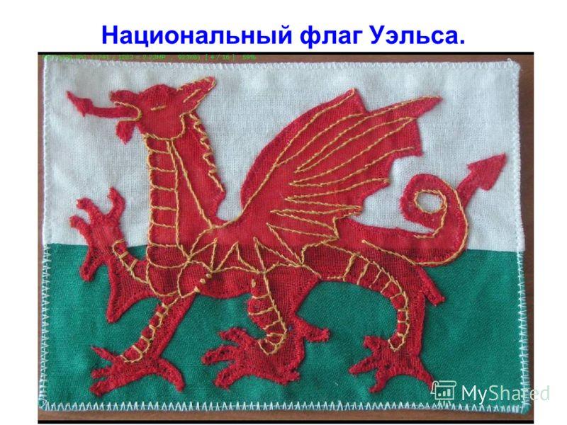 Национальный флаг Уэльса.