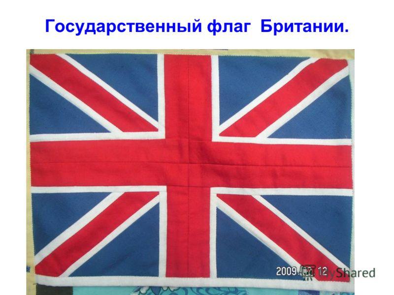 Государственный флаг Британии.