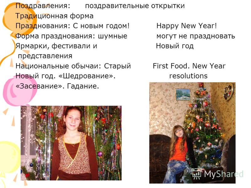 Поздравления: поздравительные открытки Традиционная форма Празднования: С новым годом! Happy New Year! Форма празднования: шумные могут не праздновать Ярмарки, фестивали и Новый год представления Национальные обычаи: Старый First Food. New Year Новый
