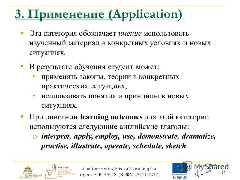 17 3. Применение ( 3. Применение (Application) Эта категория обозначает умение использовать изученный материал в конкретных условиях и новых ситуациях. В результате обучения студент может: применять законы, теории в конкретных практических ситуациях;