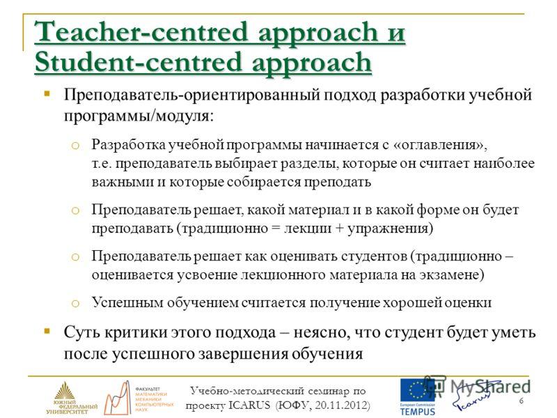 6 Teacher-centred approach и Student-centred approach Преподаватель-ориентированный подход разработки учебной программы/модуля: o Разработка учебной программы начинается с «оглавления», т.е. преподаватель выбирает разделы, которые он считает наиболее