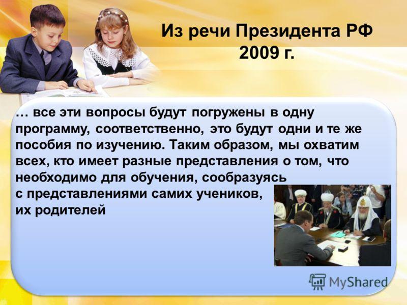Из речи Президента РФ 2009 г. … все эти вопросы будут погружены в одну программу, соответственно, это будут одни и те же пособия по изучению. Таким образом, мы охватим всех, кто имеет разные представления о том, что необходимо для обучения, сообразуя