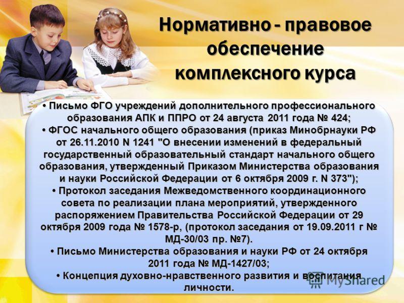 Письмо ФГО учреждений дополнительного профессионального образования АПК и ППРО от 24 августа 2011 года 424; Письмо ФГО учреждений дополнительного профессионального образования АПК и ППРО от 24 августа 2011 года 424; ФГОС начального общего образования