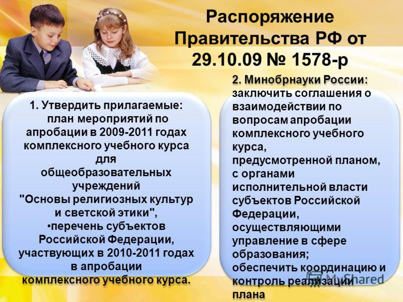 1. Утвердить прилагаемые: план мероприятий по апробации в 2009-2011 годах комплексного учебного курса для общеобразовательных учреждений