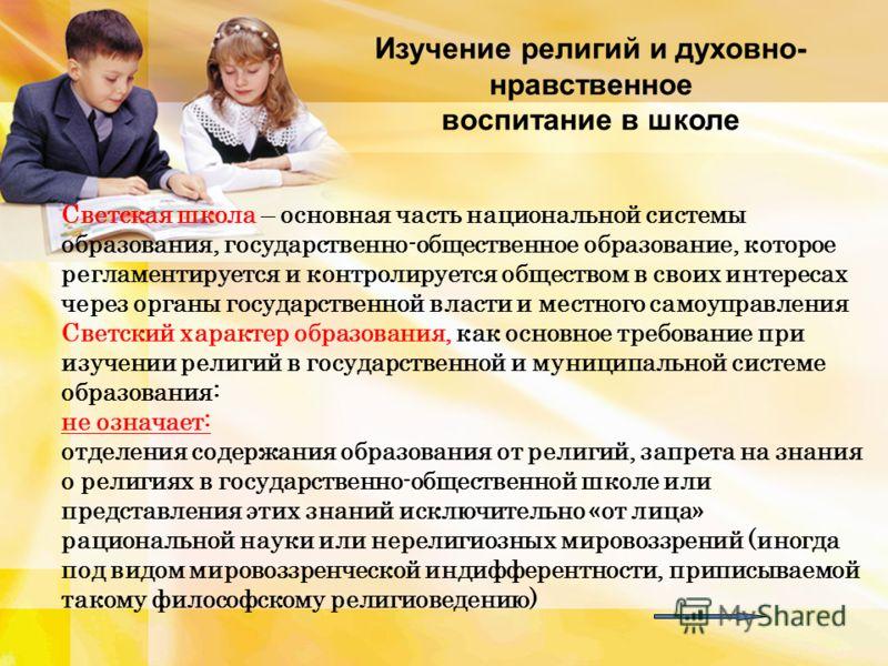 Светская школа – основная часть национальной системы образования, государственно-общественное образование, которое регламентируется и контролируется обществом в своих интересах через органы государственной власти и местного самоуправления Светский ха