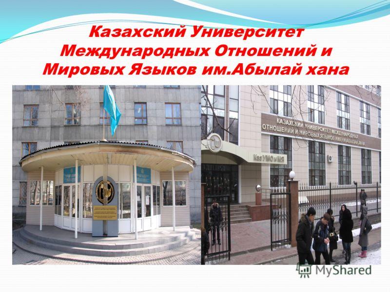 Казахский Университет Международных Отношений и Мировых Языков им.Абылай хана