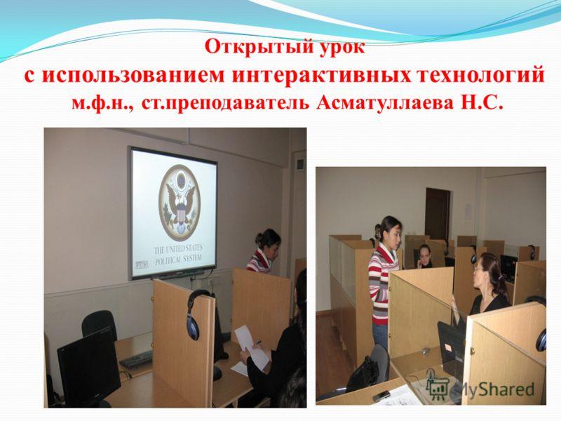 Открытый урок с использованием интерактивных технологий м.ф.н., ст.преподаватель Асматуллаева Н.С.