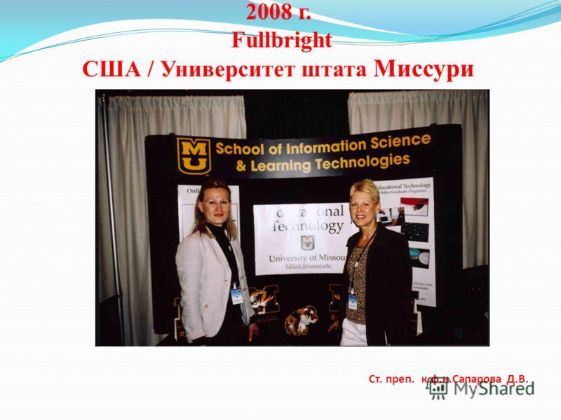 2008 г. Fullbright США / Университет штата Миссури Ст. преп. к.ф.н.Сапарова Д.В.