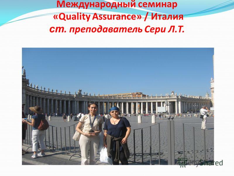 Международный семинар «Quality Assurance» / Италия ст. преподаватель Сери Л.Т.