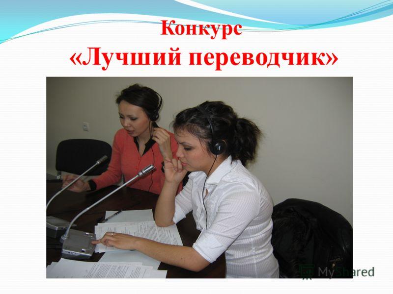 Конкурс «Лучший переводчик»