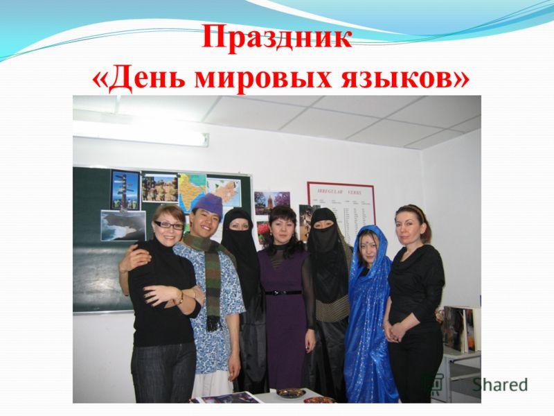 Праздник «День мировых языков»