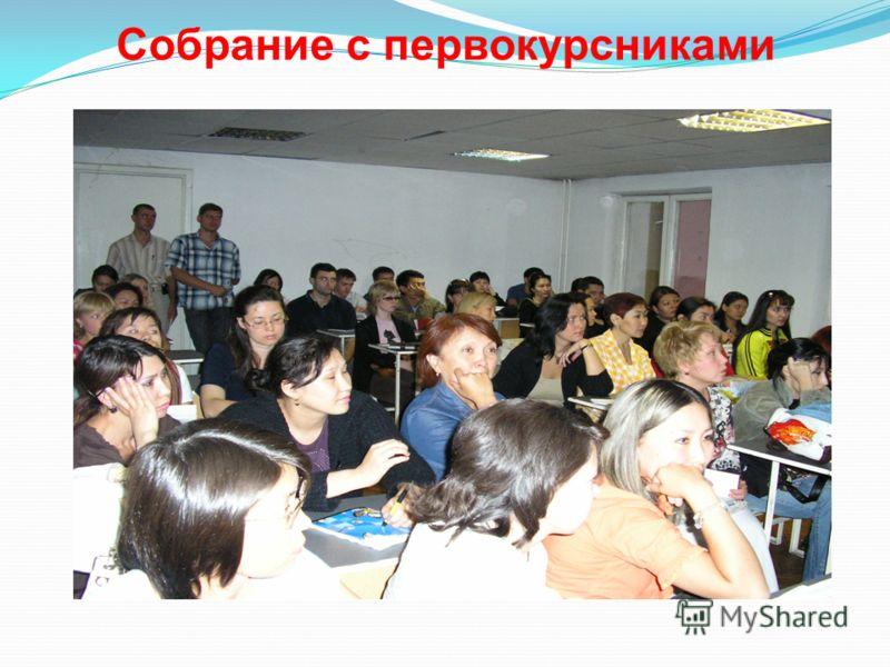 Собрание с первокурсниками