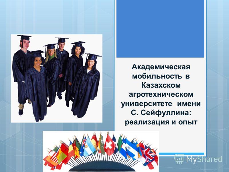 Академическая мобильность в Казахском агротехническом университете имени С. Сейфуллина: реализация и опыт
