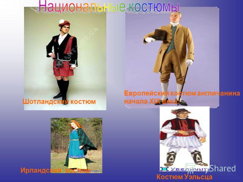 Европейский костюм англичанина начала XIX века: Ирландский костюм Шотландский костюм Костюм Уэльсца