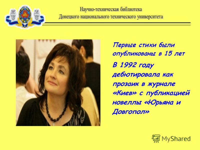 В 1992 году дебютировала как прозаик в журнале «Киев» с публикацией новеллы «Юрьяна и Довгопол» Первые стихи были опубликованы в 15 лет