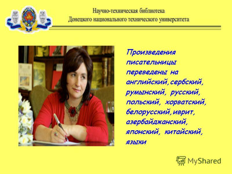 Произведения писательницы переведены на английский,сербский, румынский, русский, польский, хорватский, белорусский,иврит, азербайджанский, японский, китайский, языки