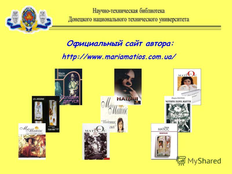 Официальный сайт автора: http://www.mariamatios.com.ua/