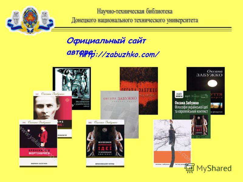 http://zabuzhko.com/ Официальный сайт автора: