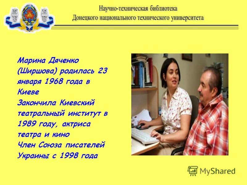 Марина Дяченко (Ширшова) родилась 23 января 1968 года в Киеве Закончила Киевский театральный институт в 1989 году, актриса театра и кино Член Союза писателей Украины с 1998 года