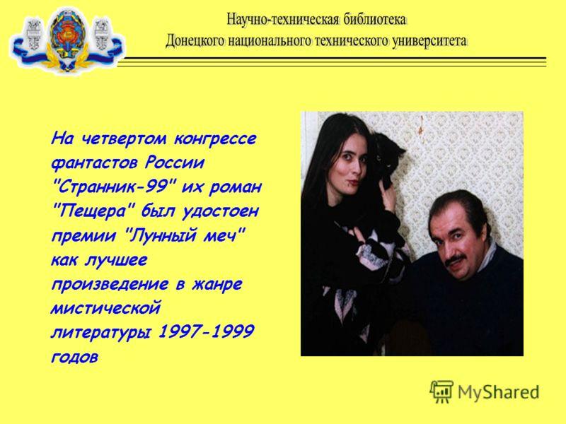 На четвертом конгрессе фантастов России Странник-99 их роман Пещера был удостоен премии Лунный меч как лучшее произведение в жанре мистической литературы 1997-1999 годов