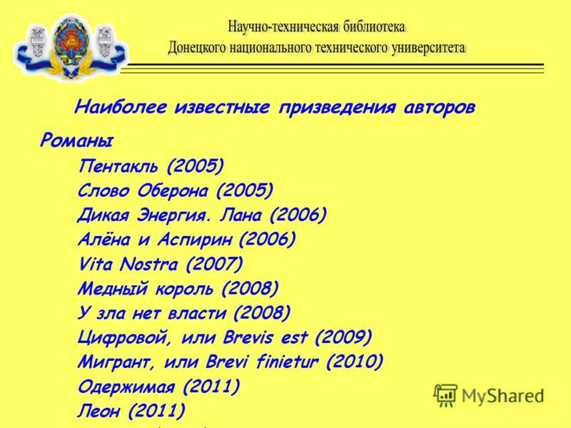 Пентакль (2005) Слово Оберона (2005) Дикая Энергия. Лана (2006) Алёна и Аспирин (2006) Vita Nostra (2007) Медный король (2008) У зла нет власти (2008) Цифровой, или Brevis est (2009) Мигрант, или Brevi finietur (2010) Одержимая (2011) Леон (2011) Сто
