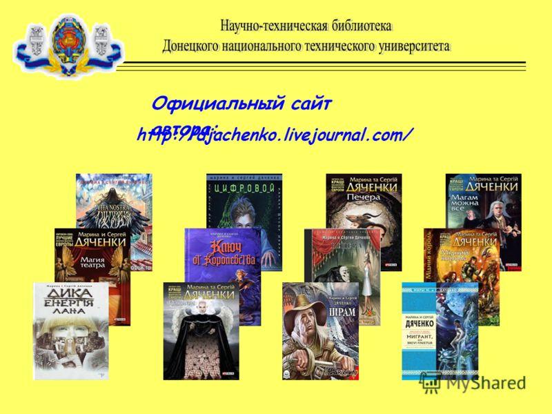 http://djachenko.livejournal.com/ Официальный сайт автора: