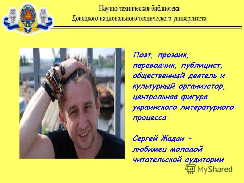 Поэт, прозаик, переводчик, публицист, общественный деятель и культурный организатор, центральная фигура украинского литературного процесса Сергей Жадан - любимец молодой читательской аудитории