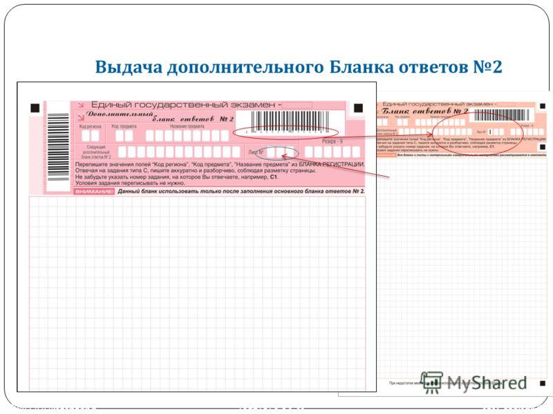 http://www.ege.spb.ru (812) 576-34-40 ege@spb.edu.ru Выдача дополнительного Бланка ответов 2