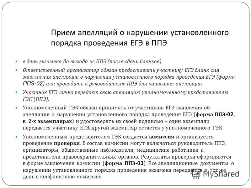 Прием апелляций о нарушении установленного порядка проведения ЕГЭ в ППЭ в день экзамена до выхода из ППЭ ( после сдачи бланков ) Ответственный организатор обязан предоставить участнику ЕГЭ бланк для заполнения апелляции о нарушении установленного пор