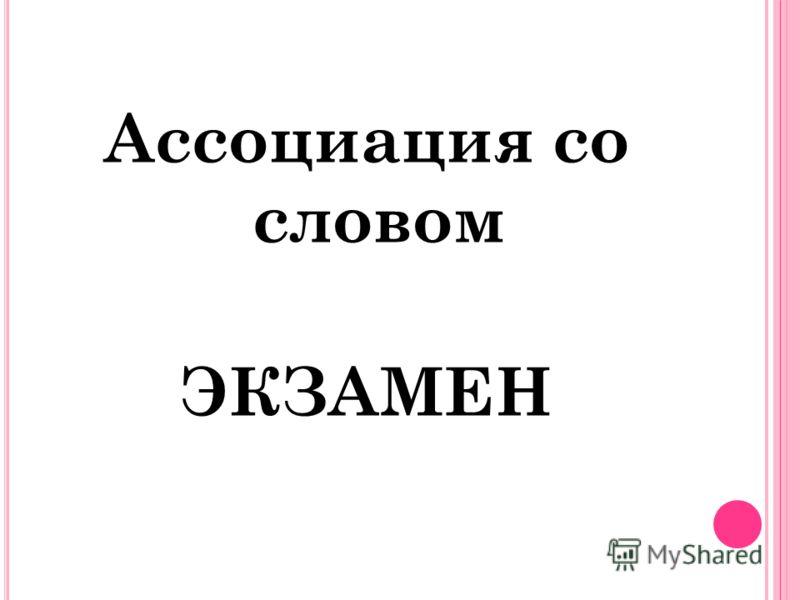 Ассоциация со словом ЭКЗАМЕН