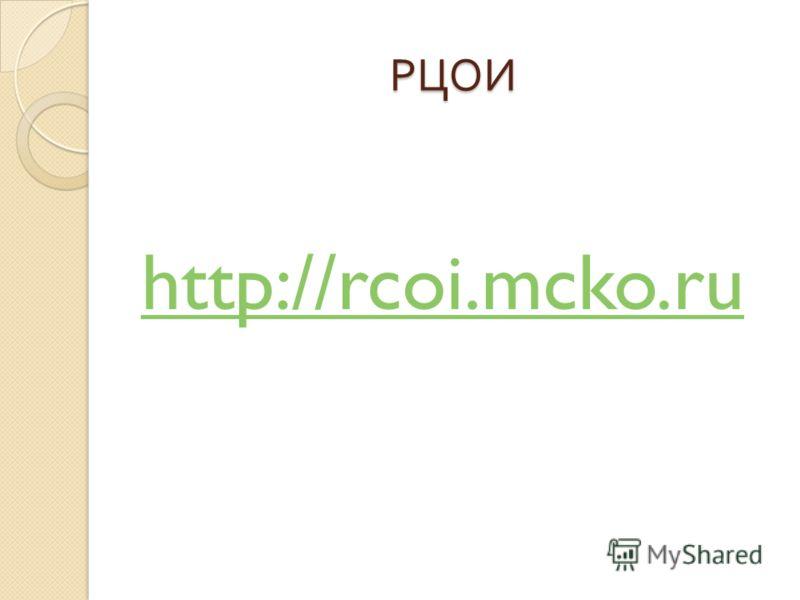 РЦОИ http://rcoi.mcko.ru