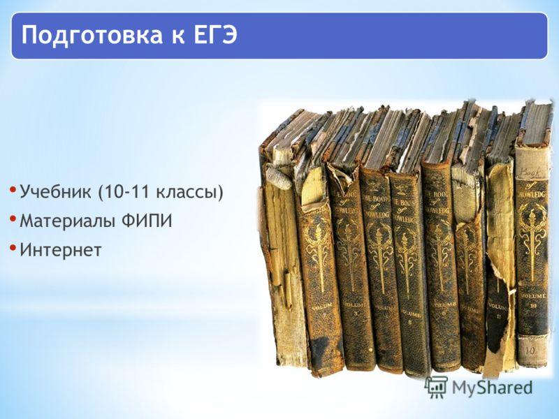 Подготовка к ЕГЭ Учебник (10-11 классы) Материалы ФИПИ Интернет