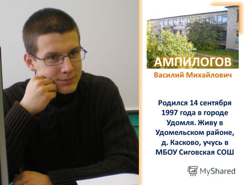 Родился 14 сентября 1997 года в городе Удомля. Живу в Удомельском районе, д. Касково, учусь в МБОУ Сиговская СОШ
