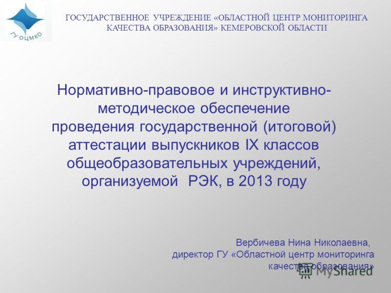 Нормативно-правовое и инструктивно- методическое обеспечение проведения государственной (итоговой) аттестации выпускников IX классов общеобразовательных учреждений, организуемой РЭК, в 2013 году ГОСУДАРСТВЕННОЕ УЧРЕЖДЕНИЕ «ОБЛАСТНОЙ ЦЕНТР МОНИТОРИНГА