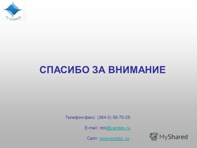 СПАСИБО ЗА ВНИМАНИЕ Телефон/факс: (384-2) 58-70-25 E-mail: rzoi@yandex.ru@yandex.ru Сайт: www.ocmko. ruwww.ocmko. ru