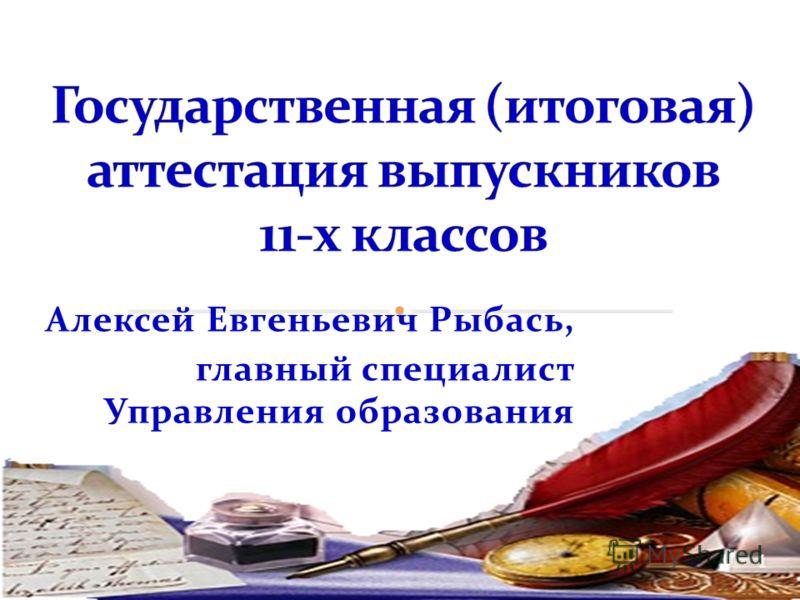 Алексей Евгеньевич Рыбась, главный специалист Управления образования 1