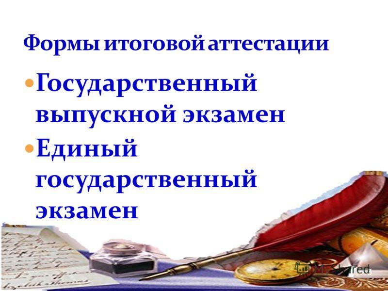 Государственный выпускной экзамен Единый государственный экзамен 3