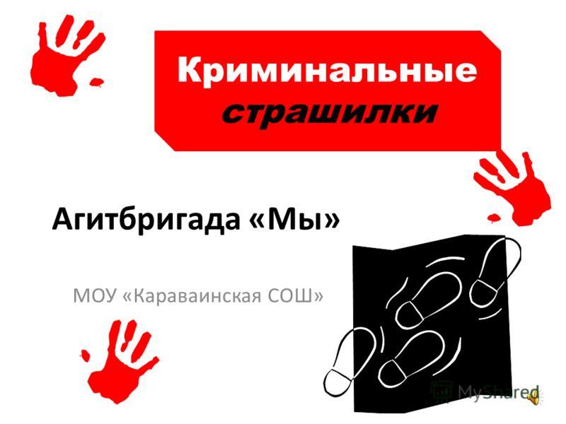 Агитбригада «Мы» МОУ «Караваинская СОШ» Криминальные страшилки