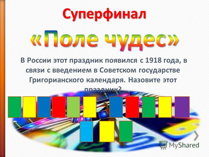 В России этот праздник появился с 1918 года, в связи с введением в Советском государстве Григорианского календаря. Назовите этот праздник?