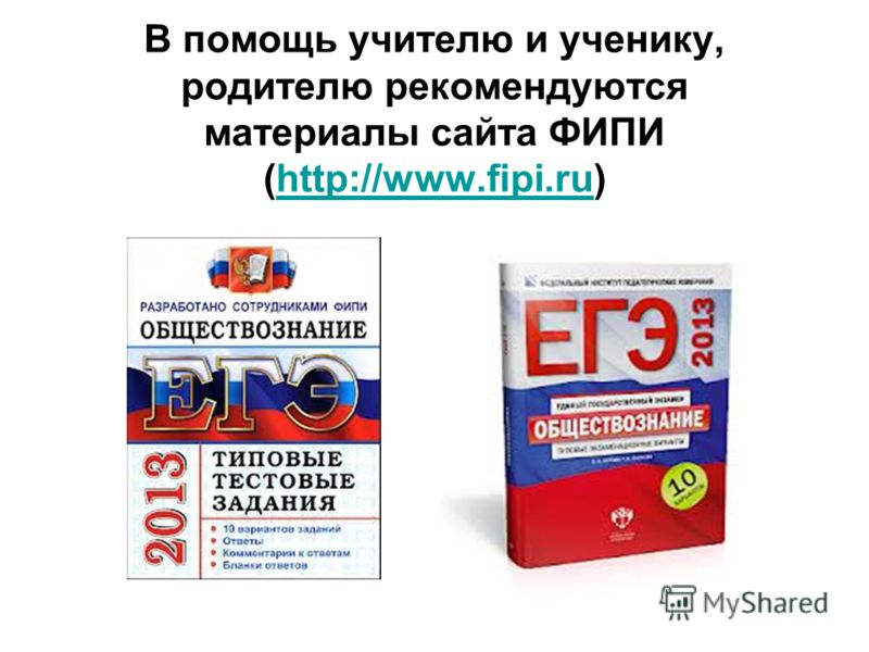 В помощь учителю и ученику, родителю рекомендуются материалы сайта ФИПИ (http://www.fipi.ru)http://www.fipi.ru