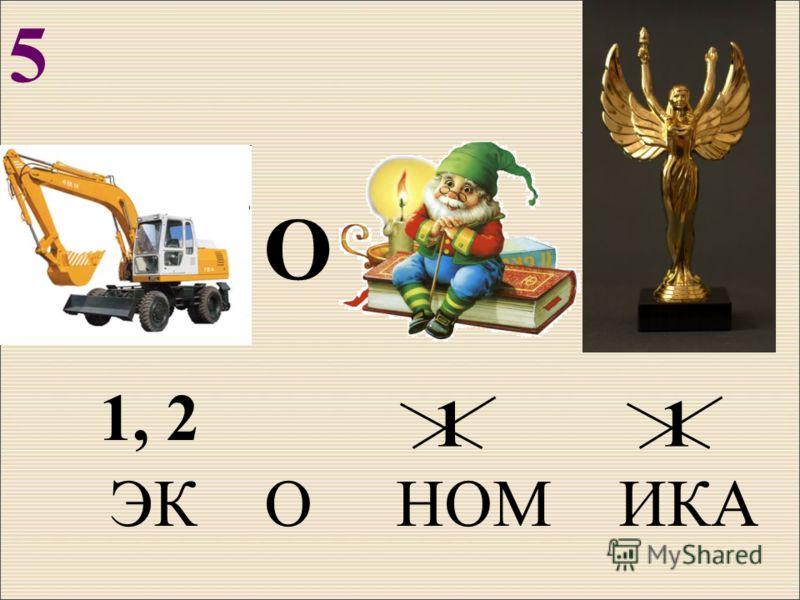 1, 2 О 11 ЭК О НОМ ИКА 5