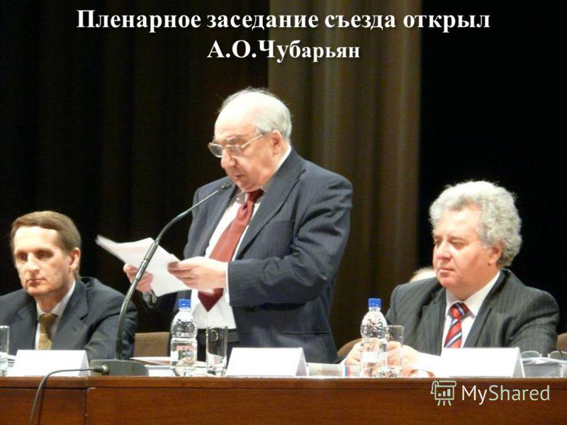 Пленарное заседание съезда открыл А. О. Чуб арьян