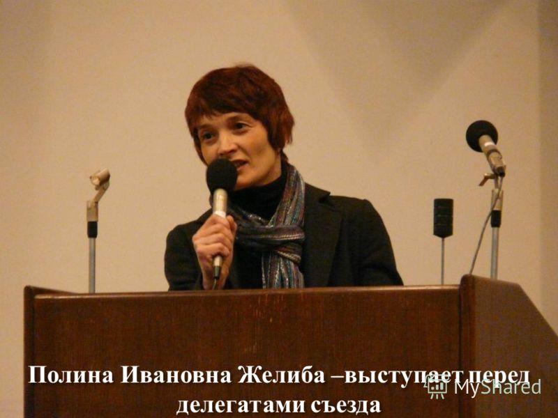 Полина Ивановна Желиба – выступает перед делегатами съезда