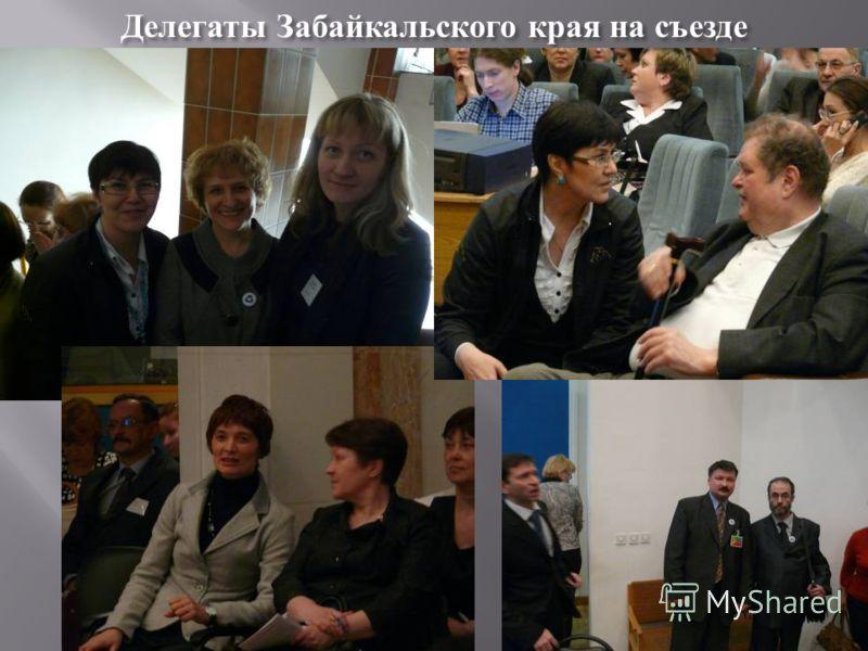 Делегаты Забайкальского края на съезде