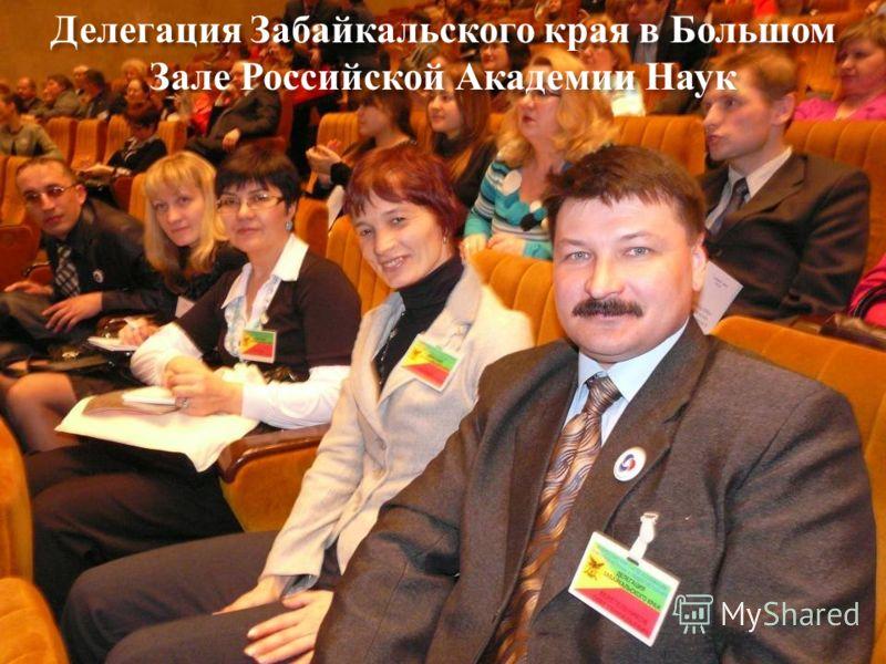 Делегация Забайкальского края в Большом Зале Российской Академии Наук
