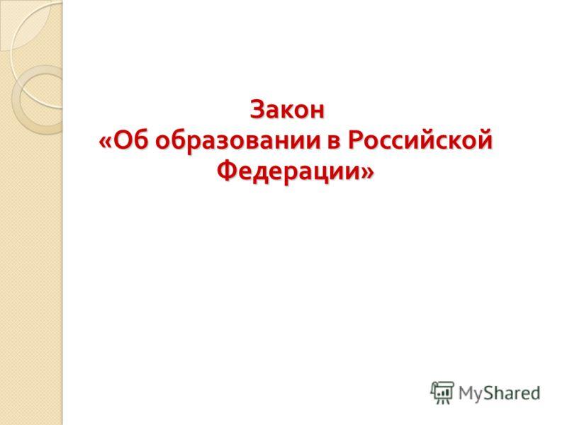 Закон « Об образовании в Российской Федерации »